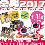 11月11日逗子市スポーツの祭典2017&年末恒例釜利谷合宿について(1)