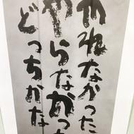年末年始合同練習会等諸連絡!(1)