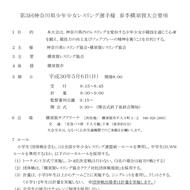 2018年5月6日神奈川県少年少女レスリング選手権横須賀大会(1)