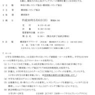次回合同練習は3月18日!、その他重要連絡!!!(5)