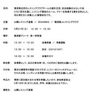 4/21初心者向け練習試合:横須賀アリーナ開催について(1)