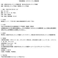 4月8日締切!5月6日横須賀審判講習会(県大会開催時)(2)