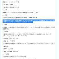 4月8日締切!5月6日横須賀審判講習会(県大会開催時)(1)