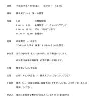 GW予定変更・5/19練習試合のお知らせ(1)