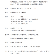 7月21日横須賀初心者向け練習試合のお知らせ(1)