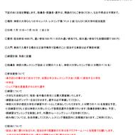 【重要】2018小学生全国大会前神大合宿について(1)
