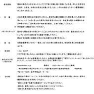【最重要】2018年10月7日神奈川県少年少女レスリング選手権大会実施要項ついて(2)