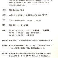 9/8,9高等工科学校合同練習・9/24横須賀初心者向け練習試合について(1)