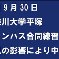 9月30日合同練習中止:台風の影響により(1)