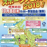 横須賀スポーツフェスタ2018&合同練習のお知らせ(1)