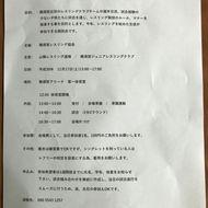 11/17(土)横須賀初心者向け練習試合のお知らせ(1)