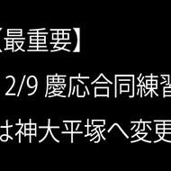 【最重要】12/9慶応合同練習は神大平塚キャンパスへ変更!(1)
