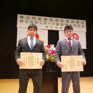 神奈川県スポーツ優秀選手表彰(1)