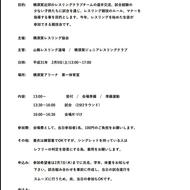 2/9(土)横須賀初心者向け練習試合のお知らせ(1)