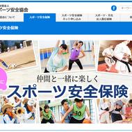 2019年度合同練習参加用保険加入手続きのお知らせ(1)