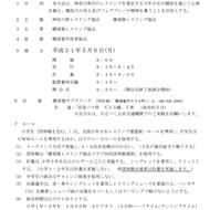 第4回神奈川県少年少女レスリング選手権(兼沖縄遠征神奈川県代表選手選考会)開催のお知らせ(1)