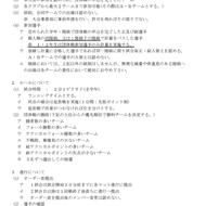 第4回神奈川県少年少女レスリング選手権(兼沖縄遠征神奈川県代表選手選考会)開催のお知らせ(4)