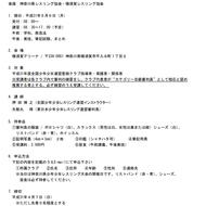 審判講習会【カテゴリーIII】開催のお知らせ(1)