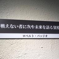 2019年度ジュニア強化の方針について(小中学生選手)(1)