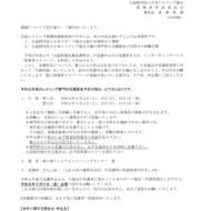 令和元年度「公認レスリング指導員(コーチ1)専門科目」講習会のご案内(1)