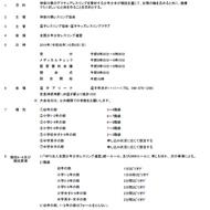 【重要】10/6神奈川県大会要項掲載(1)