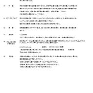 【重要】10/6神奈川県大会要項掲載(2)