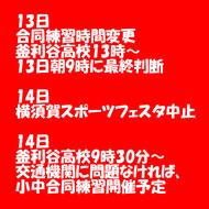 13日釜利谷高校合同練習開始時刻変更(1)