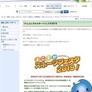合同練習・よこすかスポーツフェスタ開催状況について(1)