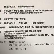 11/30横須賀初心者向け練習試合について(1)