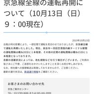 【重要】13日釜利谷中高合同練習14時開始に時間変更(1)