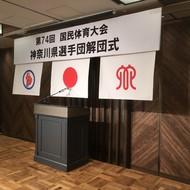 2019年度国体解団式が行われました。(2)