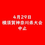 【重要】4/29神奈川県大会中止(1)