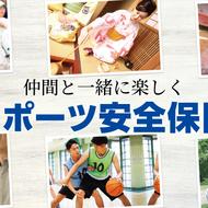 【重要】2020年度小中学生保険加入について(1)