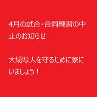 【重要】4月の試合・合同練習中止のお知らせ(1)