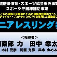 【重要】 「12/13(日)ジュニアレスリング教室」は申込制(11/30締切)です(1)