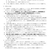 2021年4月29日神奈川県少年少女レスリング横須賀大会要項(2)
