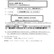 2021年4月29日神奈川県少年少女レスリング横須賀大会要項(4)