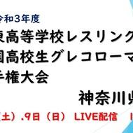 【案内】高校生県予選のライブ配信について(チャンネル変更)(1)