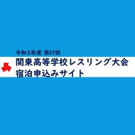第67回関東高等学校レスリング大会宿泊登録について(1)