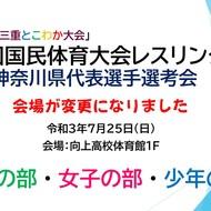 【重要】国体県代表選考会 会場変更のお知らせ(1)