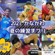 【ご案内】「かながわ2021 夏の練習まつり」開催(1)