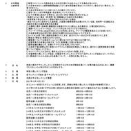 2021年10月10日少年少女神奈川県大会について(1)