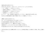 2021年10月10日少年少女神奈川県大会について(4)
