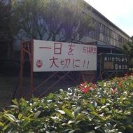 磯子工業高校レスリング部(4)
