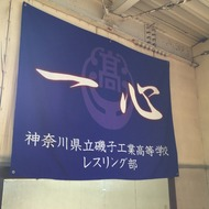 磯子工業高校レスリング部(1)