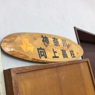 向上高校レスリング部(5)