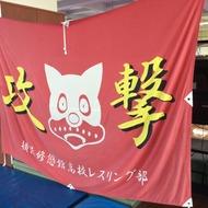 高等工科学校レスリング部(横浜修悠館)(1)