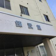 高等工科学校レスリング部(横浜修悠館)
