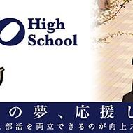 向上高校レスリング部(6)