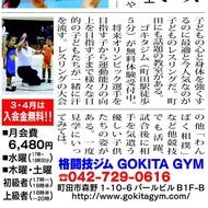 GOKITA GYM(6)